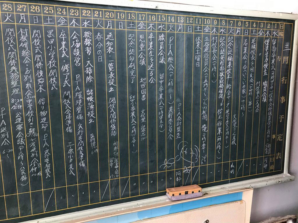 最後の校長先生・田中英夫氏板書(卒業式から閉校式までの一カ月のスケジュール)